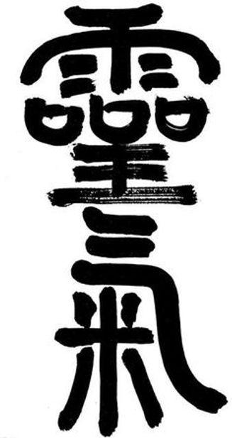 Reiki calligraphy .jpg