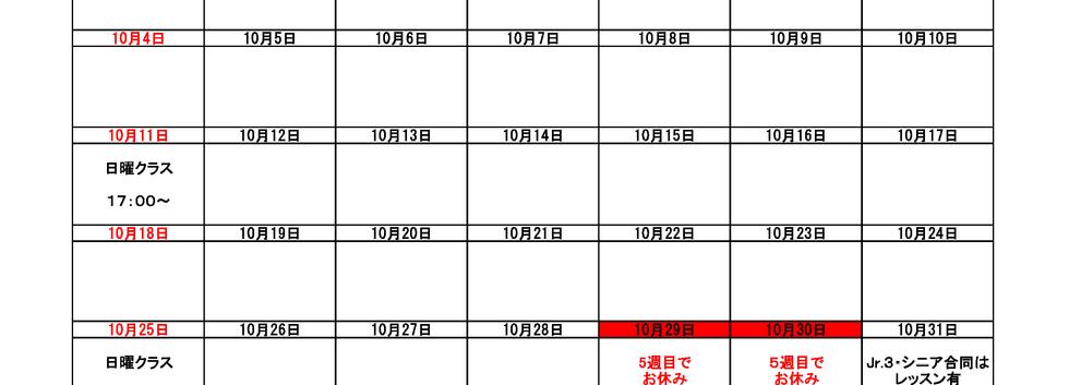 カレンダー幕張2020年10月
