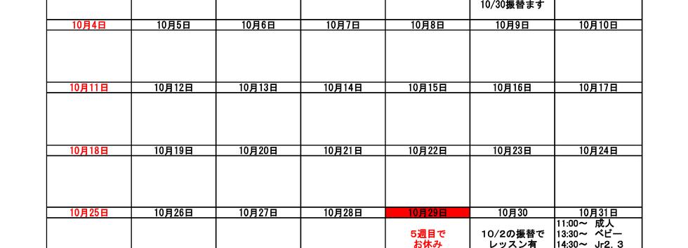カレンダーユーカリ2020年10月