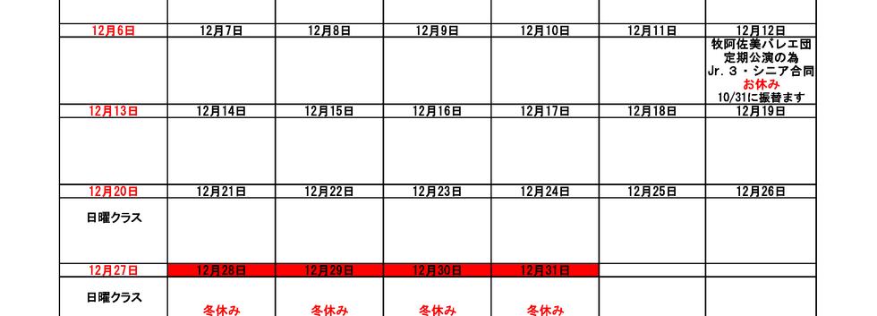 カレンダー幕張2020年12月