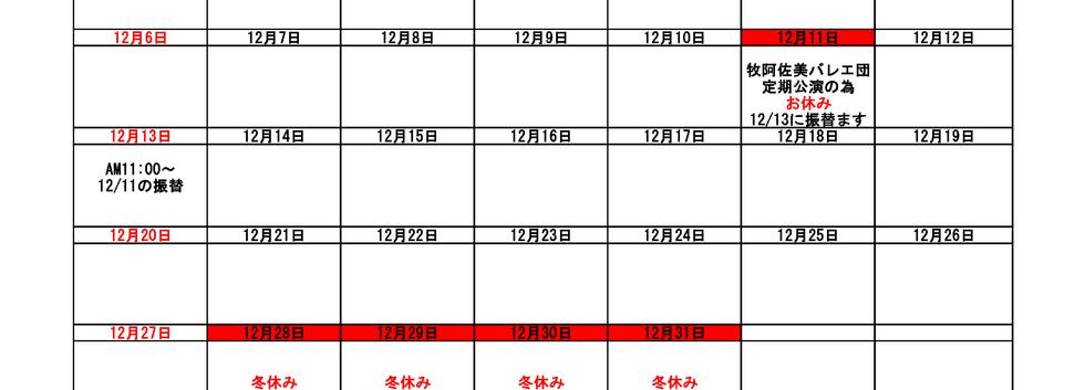 カレンダーユーカリ2020年12月