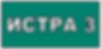 Символ ИСТРА 3.png
