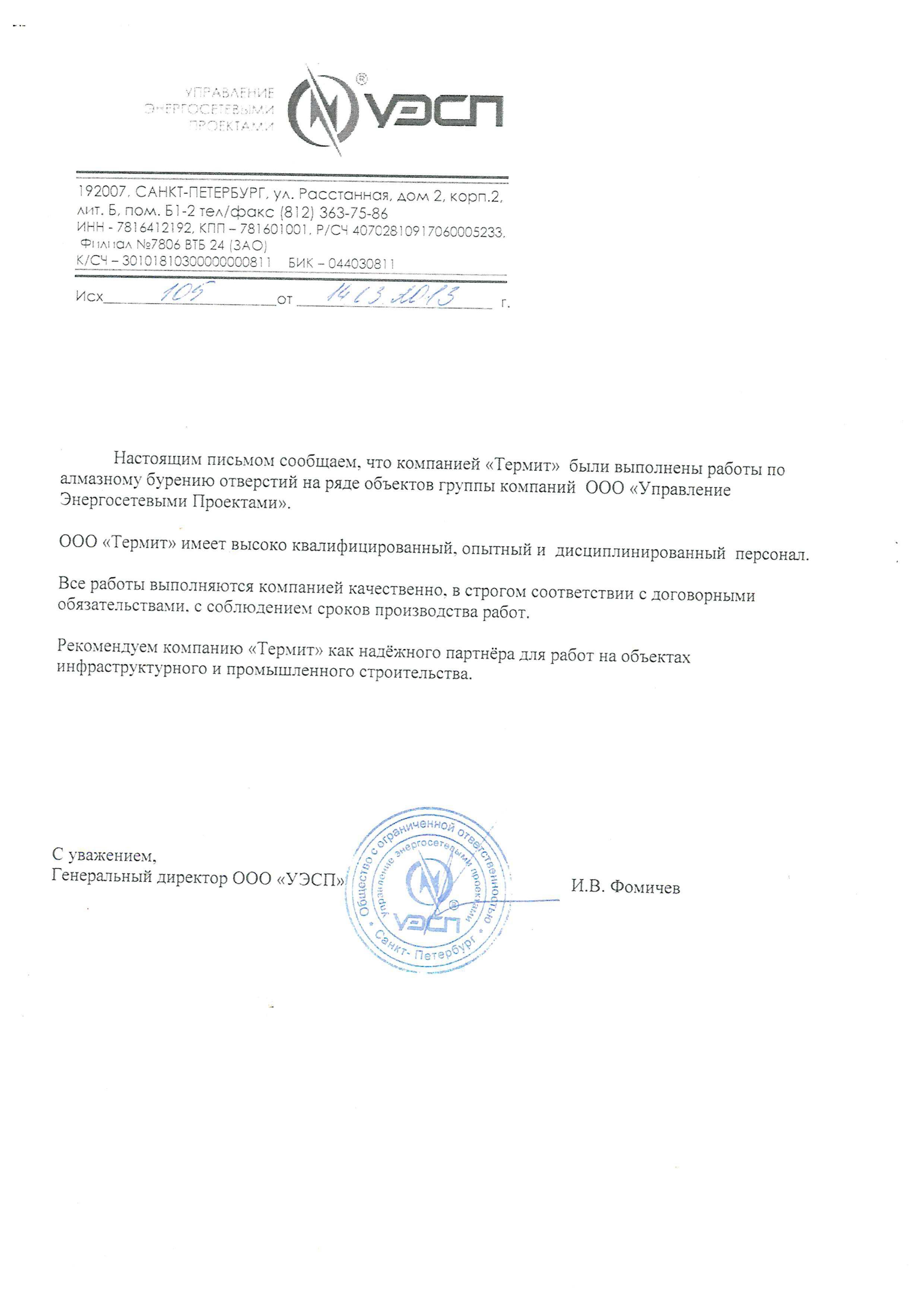 УЭСП_01
