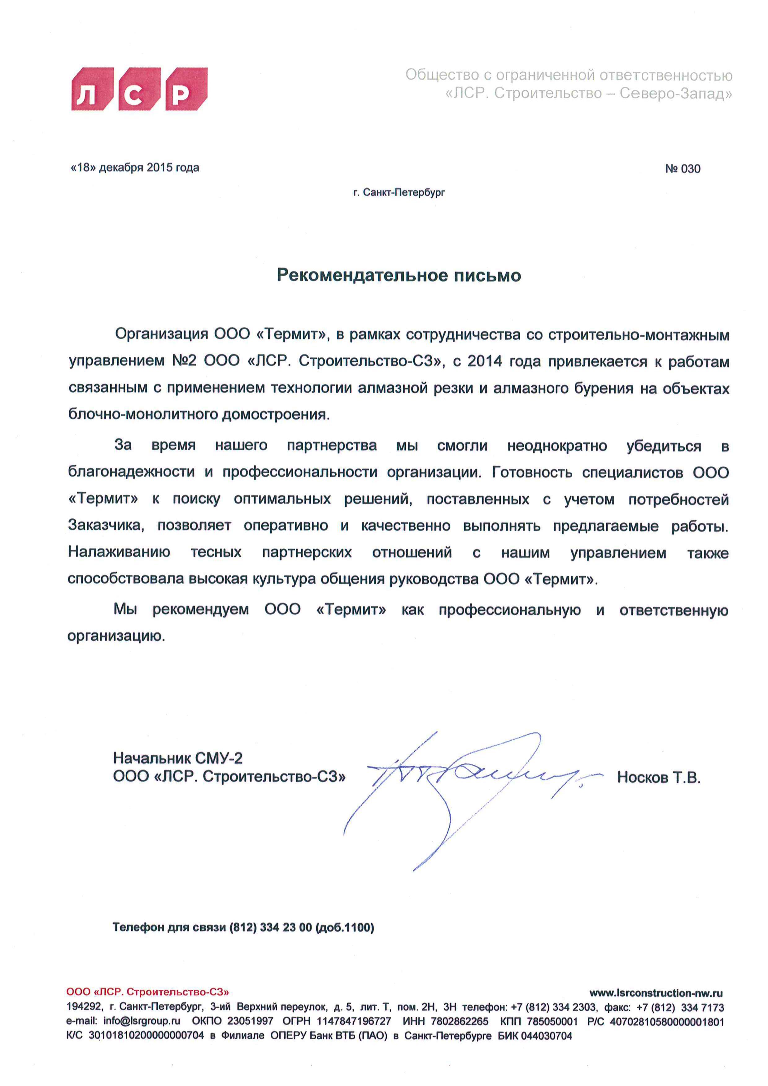 Рекомендательное письмо ООО Термит_01