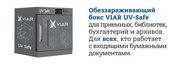 VIAR_UV_Safe_box_02.jpg