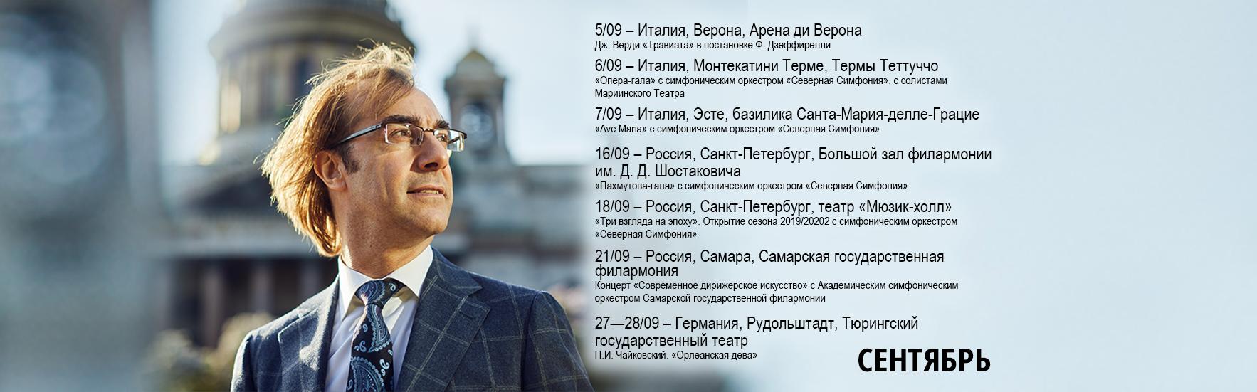 September 2019_ru