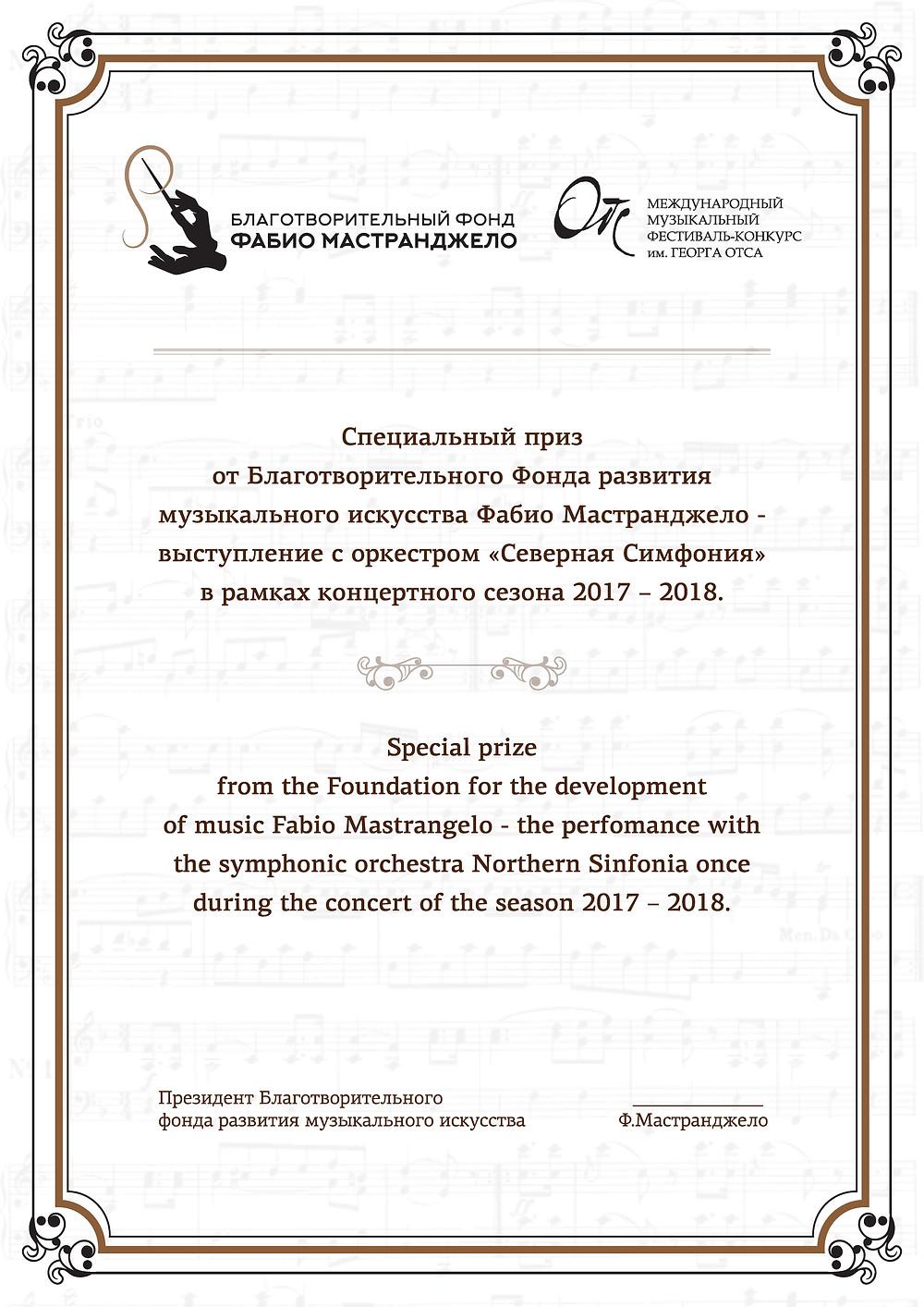 Благотворительный фонд развития музыкального искусства Фабио Мастранджело