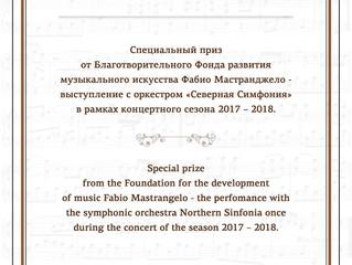 Специальный приз Фонда на музыкальном фестивале-конкурсе им. Георга Отса