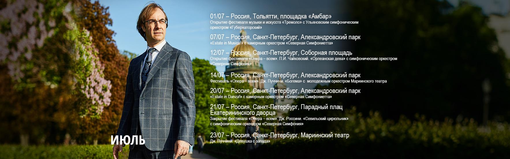 July 2019_rus