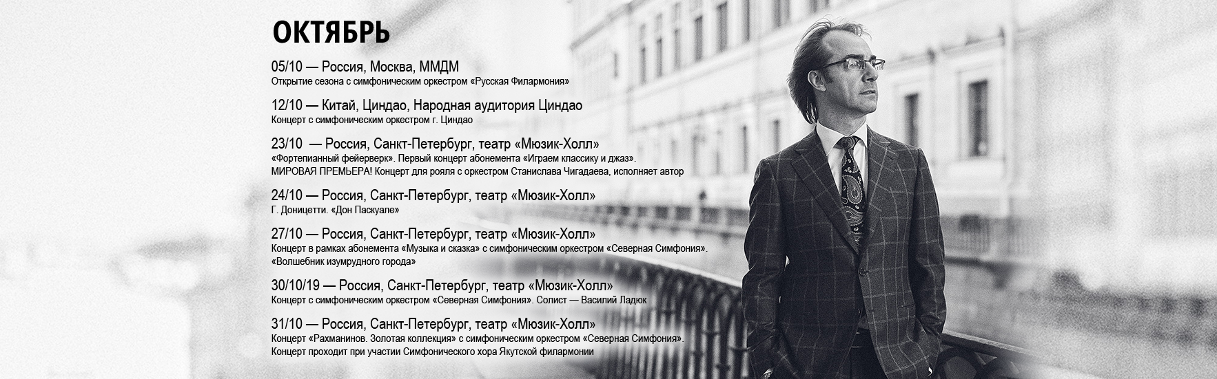 October 2019_rus