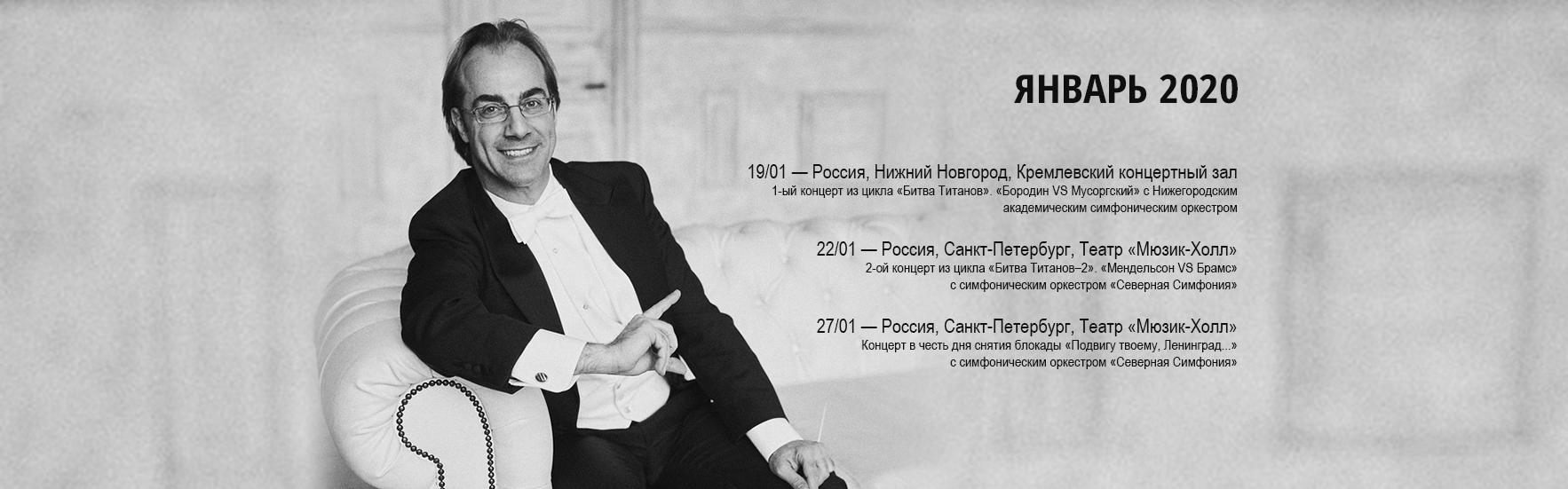 january 2020_rus