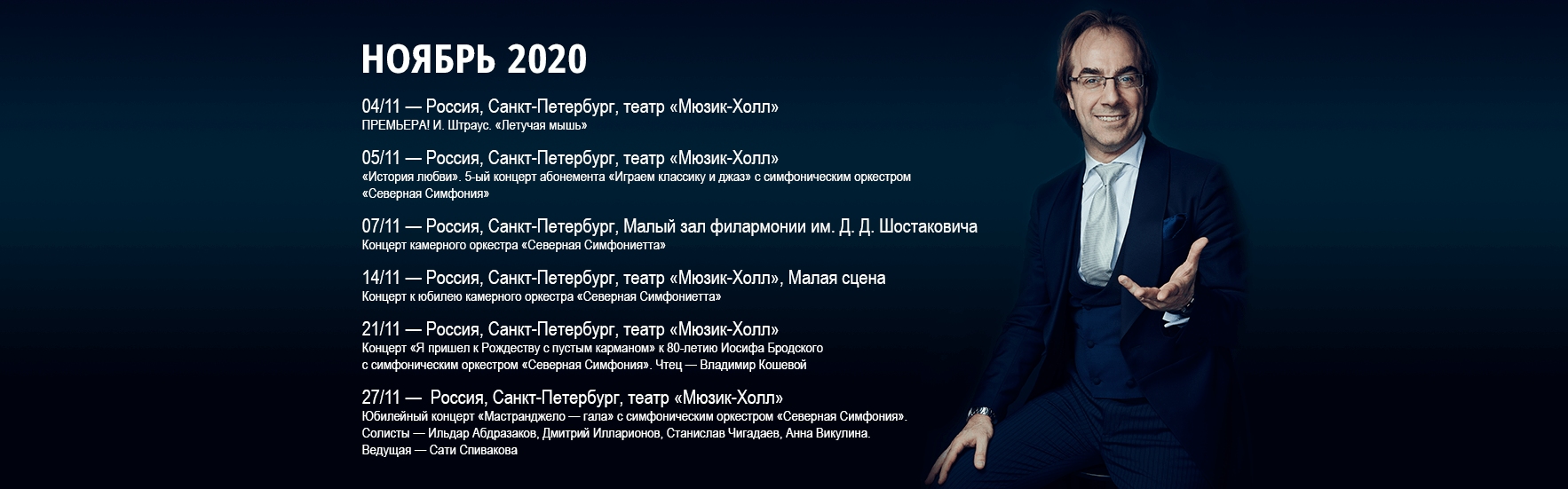 November2020_rus