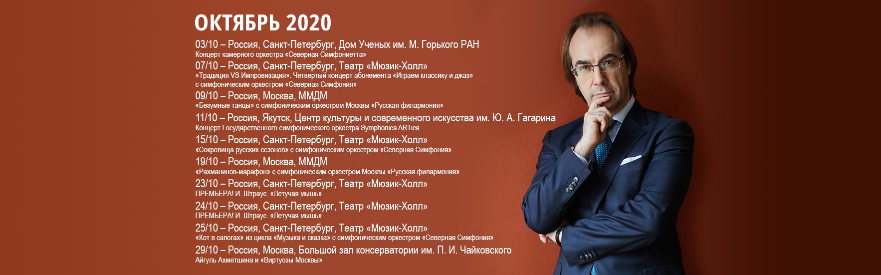 Oktober2020_rus