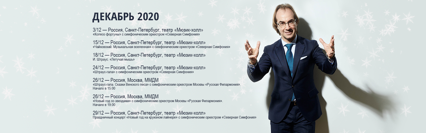 December2020_rus