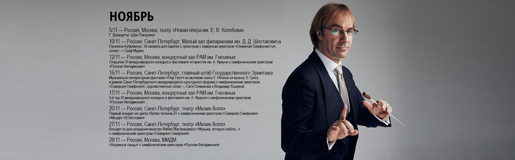 november 2019_rus