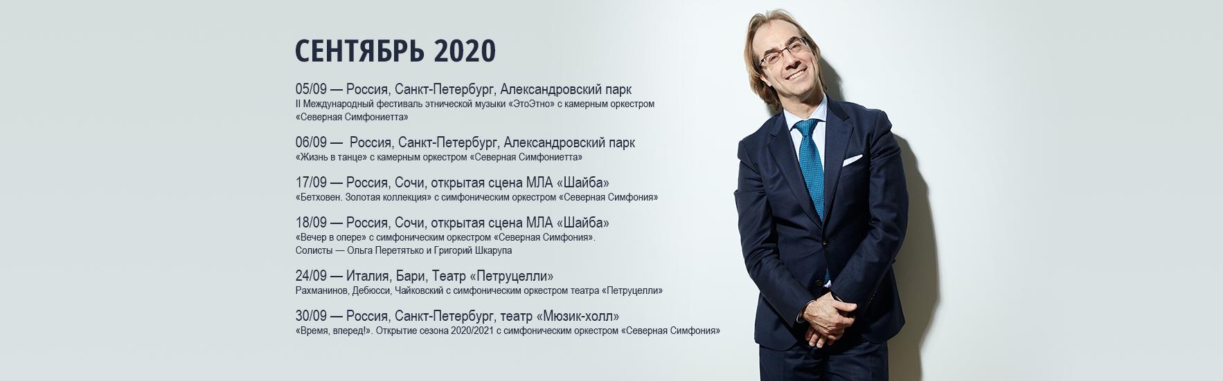 September2020_rus
