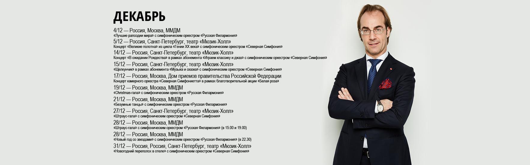 December 2019_rus
