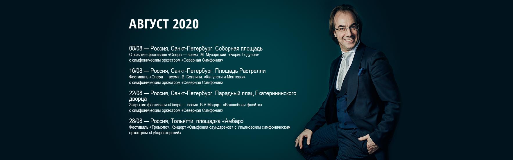 August2020_rus