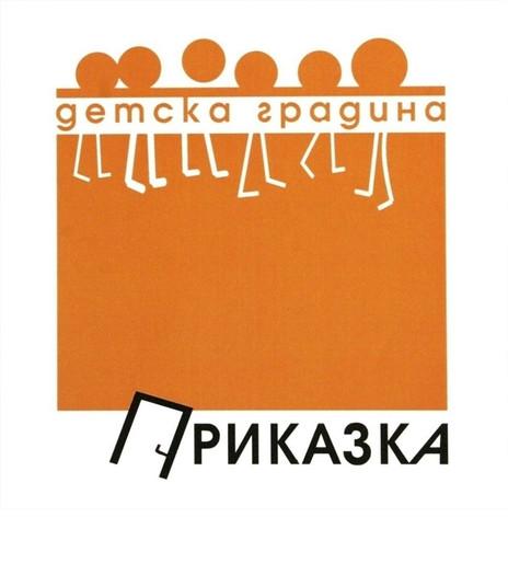 """проект: лого клиент: Детска градина """"Приказка"""" година: 2011"""
