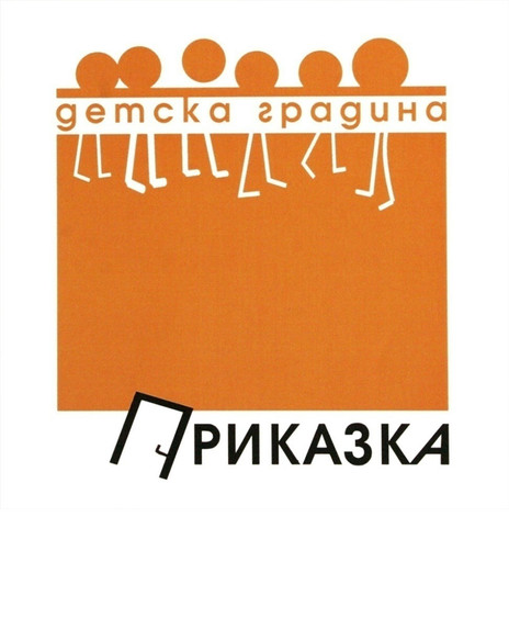 """project: logo  client: Kindergarten """"Tale"""" year: 2011"""