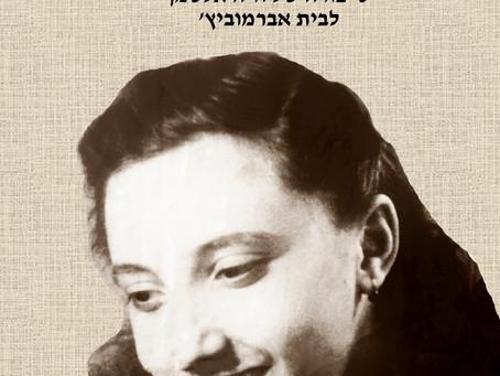הספר ״עדות חיה״