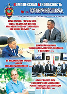 """Скачать журнал """"КБО"""" (сентябрь 2019)"""