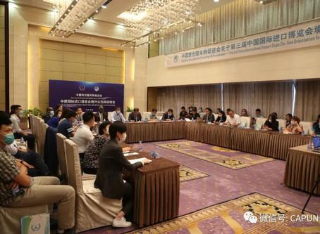Третья «Китайская международная импортная выставка» за рубежом «облачные инвестиции»...