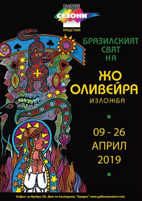 Expo Sofia 2019.jpg
