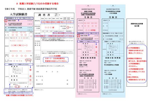 入学試験願書のご記入について