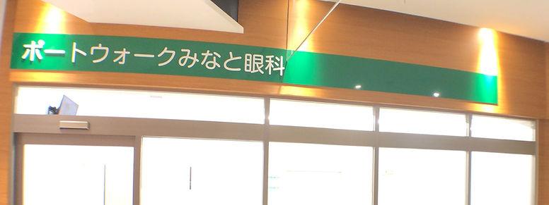 ポートウォークみなと眼科_入口.jpg