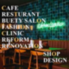 店舗デザイン、内装、外装、設計、施工、工事はミィにお任せ。美容室、美容院、理容室、サロン、整骨院、 クリニック、歯科医院、医院、飲食店、カフェ、エステサロン、物販店など店舗の事はお任せ下さい。大阪・京都・奈良・兵庫・神戸・名古屋・東京・横浜・茨城
