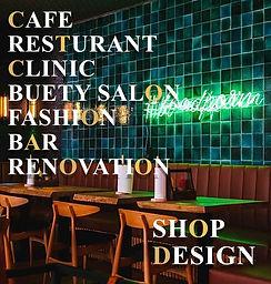 店舗デザイン、内装、外装、設計、施工、工事はミィにお任せ。美容室、美容院、理容室、サロン、整骨院、 クリニック、歯科医院、医院、飲食店、カフェ、エステサロン、物販店など店舗の事はお任せ下さい。大阪・京都・奈良・兵庫・神戸・名古屋・東京・横浜
