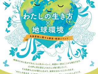 【気候変動に関する講演・瞑想イベント】 私の生き方×地球環境:Claean Mind, Green Earth