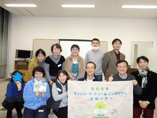 12月15日岩手県にて開催されたチェンジ・ザ・ドリームシンポジウム開催報告が届きました!