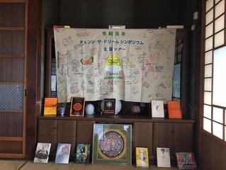 チェンジ・ザ・ドリーム・シンポジウム 12/8(日)@信州 岡谷 開催報告