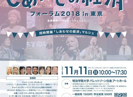 「しあわせの経済」フォーラム 2018
