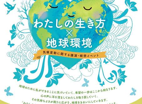 私の生き方x地球環境:Claean Mind, Green Earth