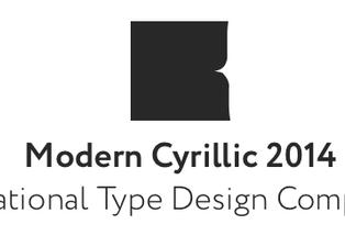 News: Modern Cyrillic 14 Catalogue