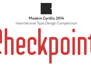 News: Modern Cyrillic 2014 Contest