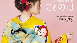 【百日草】2019年新趣帯結び発表展示会