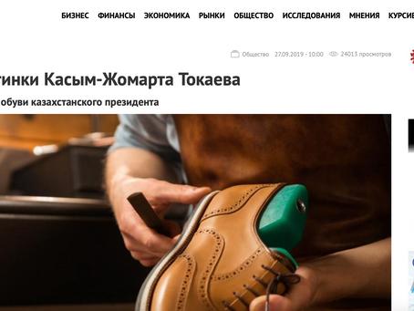 Как сделаны ботинки Касым-Жомарта Токаева