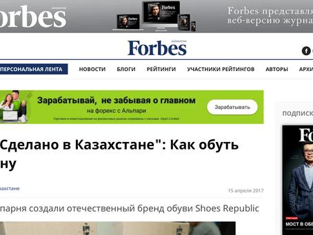 """Проект """"Сделано в Казахстане"""": Как обуть всю страну"""