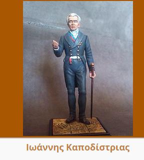 Ιωάννης   Καποδίστριας κωδ.Η01843