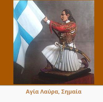 Αγία Λαύρα, Σημαία κωδ.Η01846