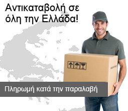 Αντικαταβολή    Ελλάδα (όχι Κύπρο) & μόνο σε ετοιμοπαράδοτα έως 8 κιλά