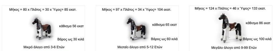 worldfamilytime-horseall