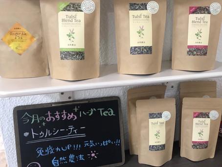 Tulsi Tea トゥルシー・ティー