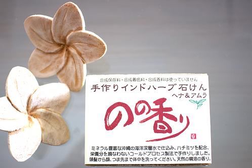 のの香り(ヘナ&アムラの石けん・100g)