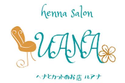 ヘナとカットのお店 ヘナサロン Luana (ルアナ)