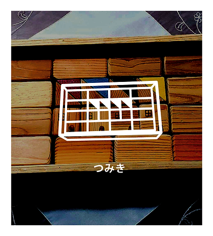 つみきアイコン-01.png